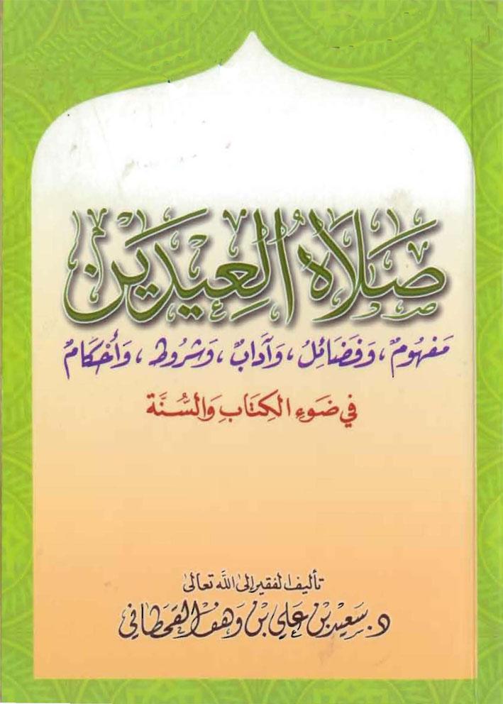 صلاة العيدين في ضوء الكتاب والسنة