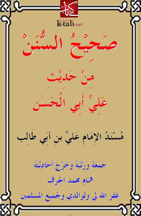 صحيح السنن من حديث علي أبي الحسن