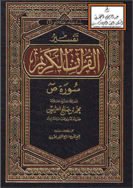 تفسير القرآن الكريم  سورة ص