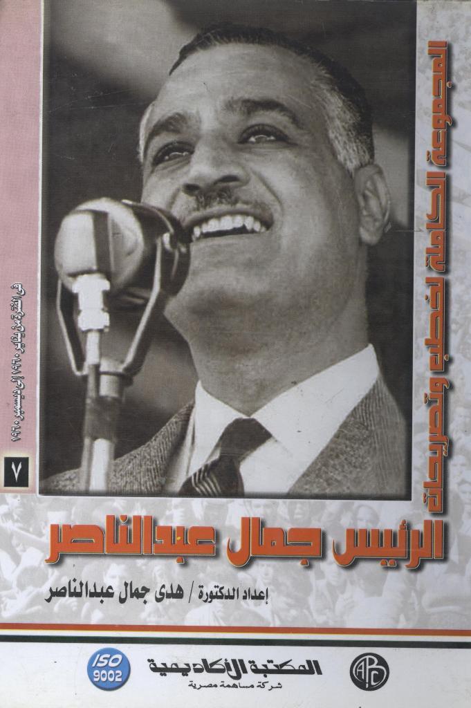 الرئيس جمال عبد الناصر – المجلد السابع