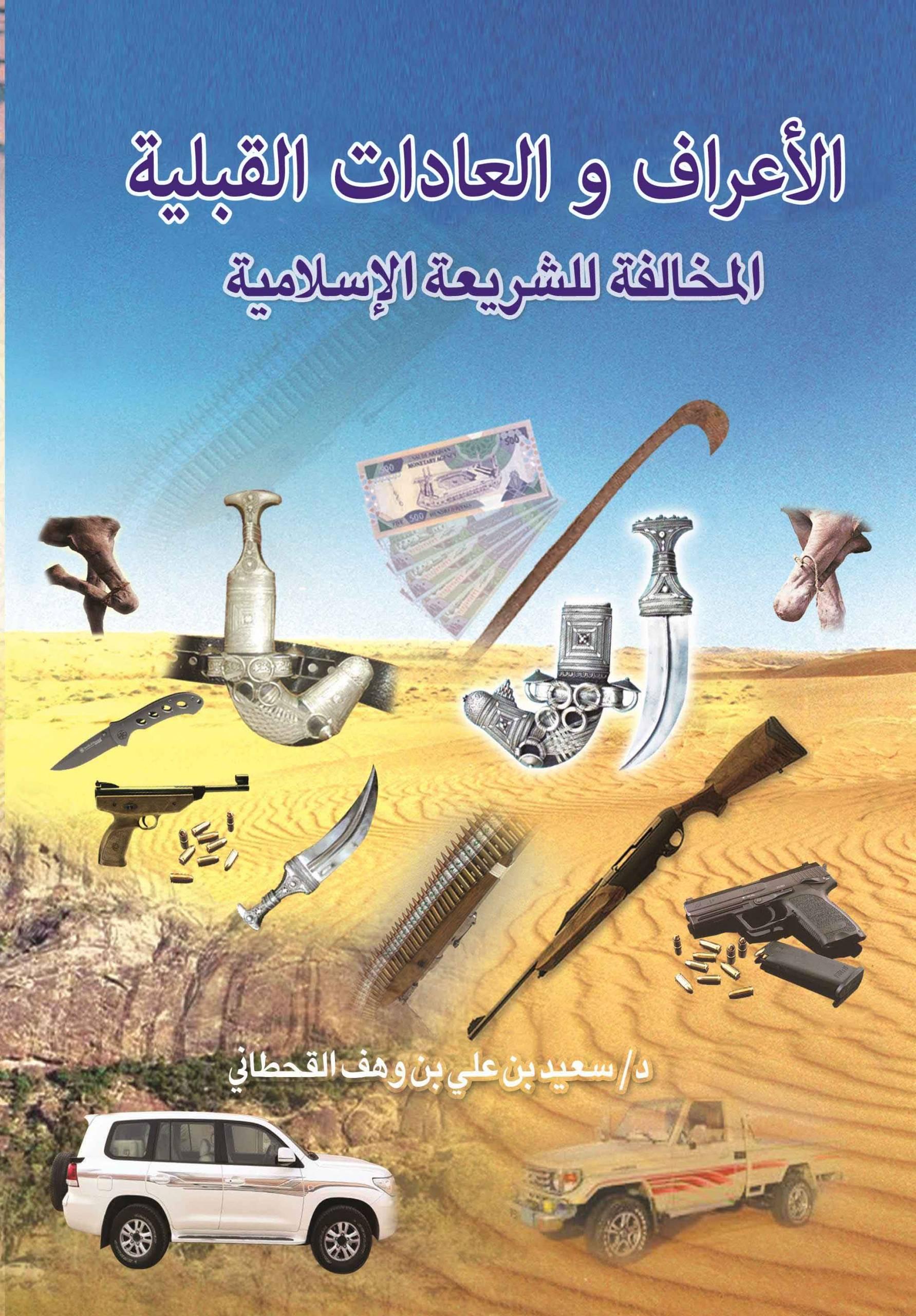 الأعراف و العادات القبلية المخالفة للشريعة الاسلامية