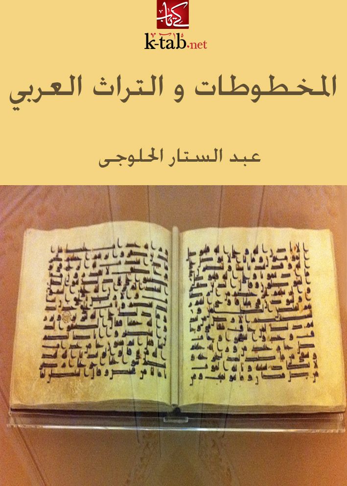 المخطوطات والتراث العربي