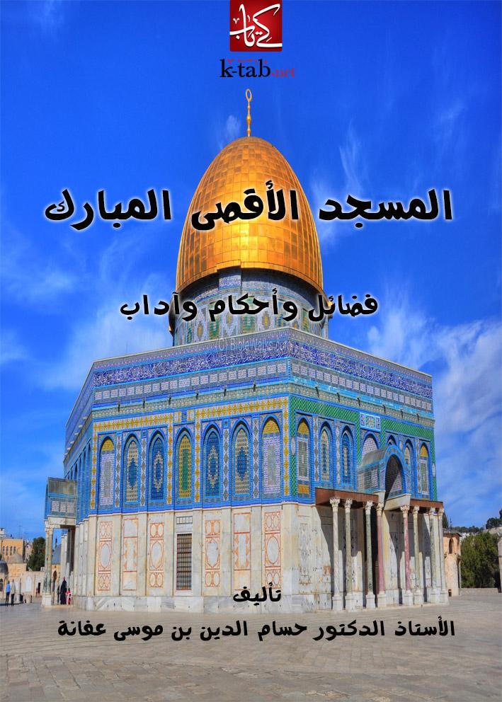 المسجد الأقصى المبارك فضائل وأحكام وآداب