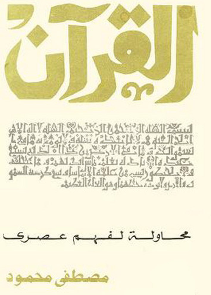 القرآن محاولة لفهم عصرى