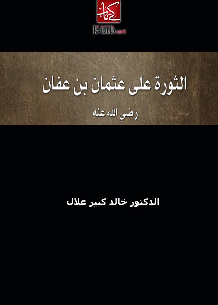 الثورة على سيدنا عثمان بن عفان