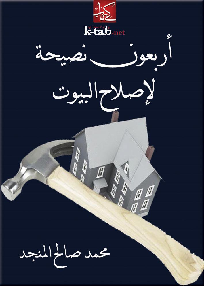 أربعون نصيحة لإصلاح البيوت