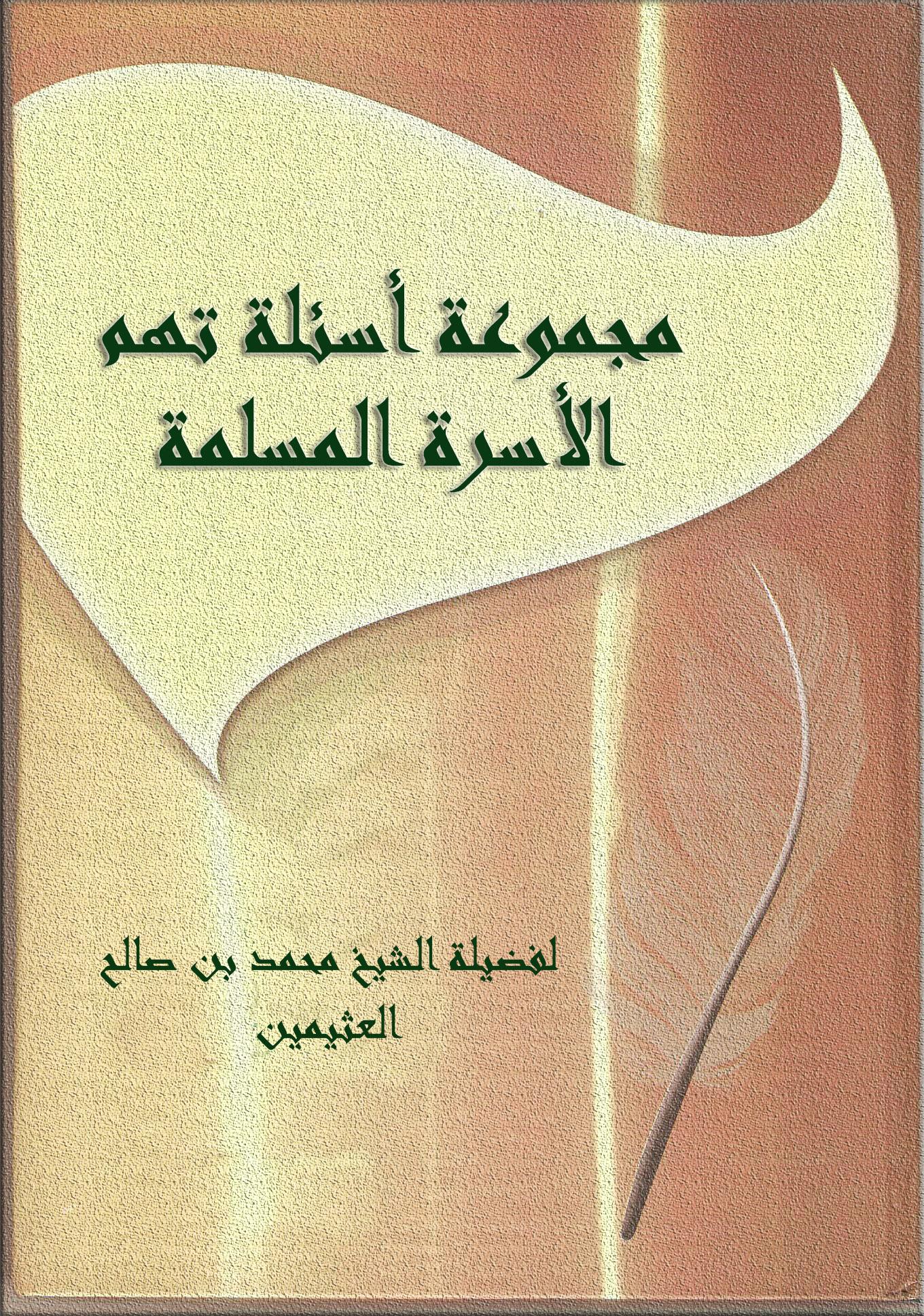 أسئلة الأسرة المسلمة
