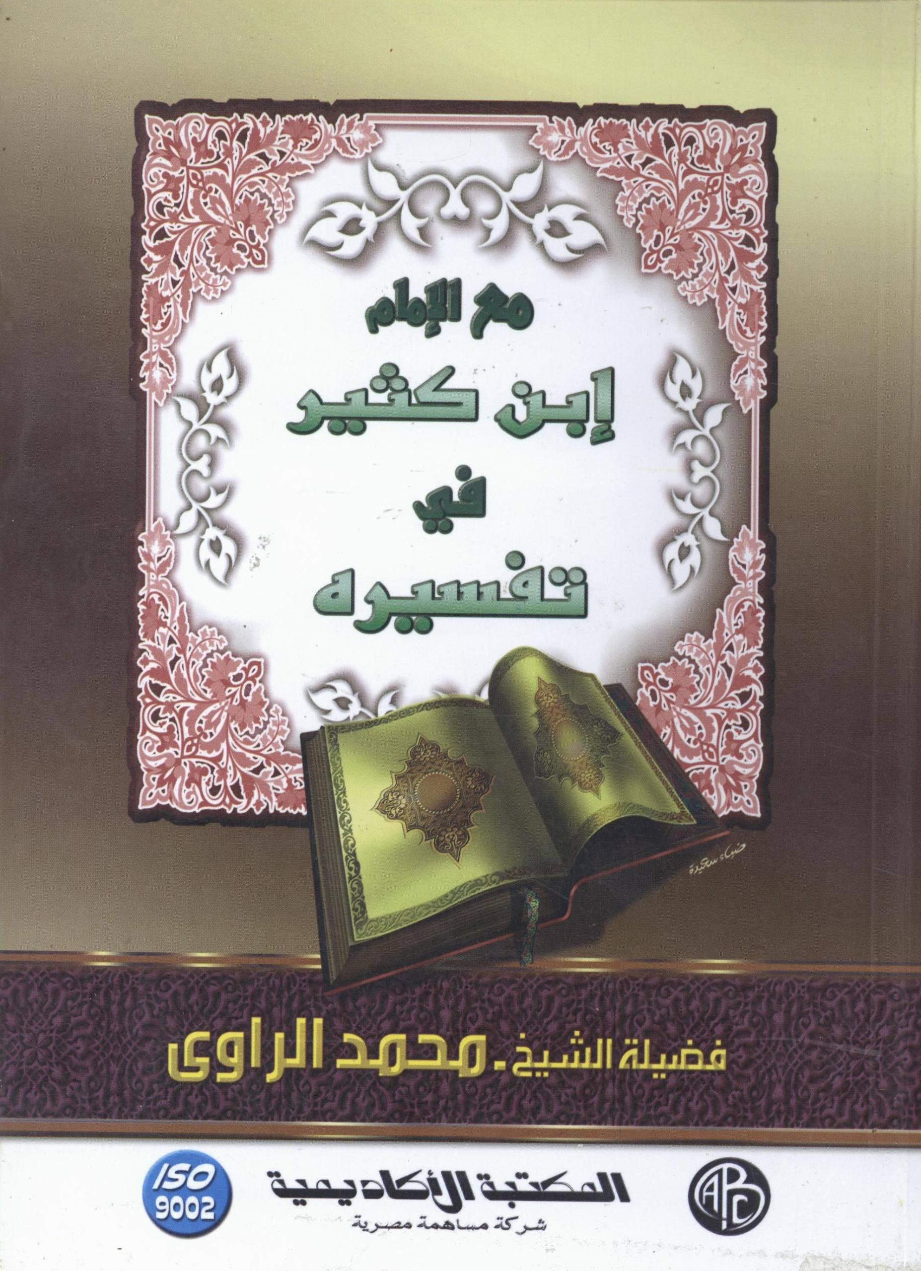 مع الإمام ابن كثير في تفسيره