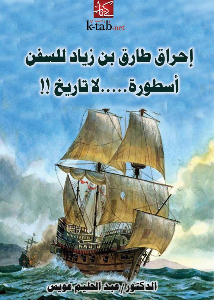 إحراق طارق بن زياد للسفن أسطورة لا تاريخ
