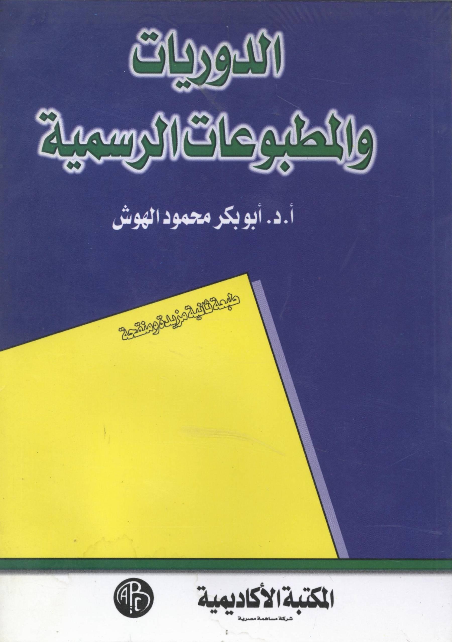 الدوريات و المطبوعات الرسمية