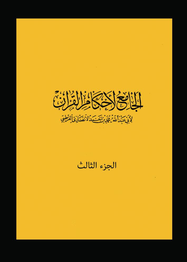 الجامع لأحكام القرآن الجزء الثالث