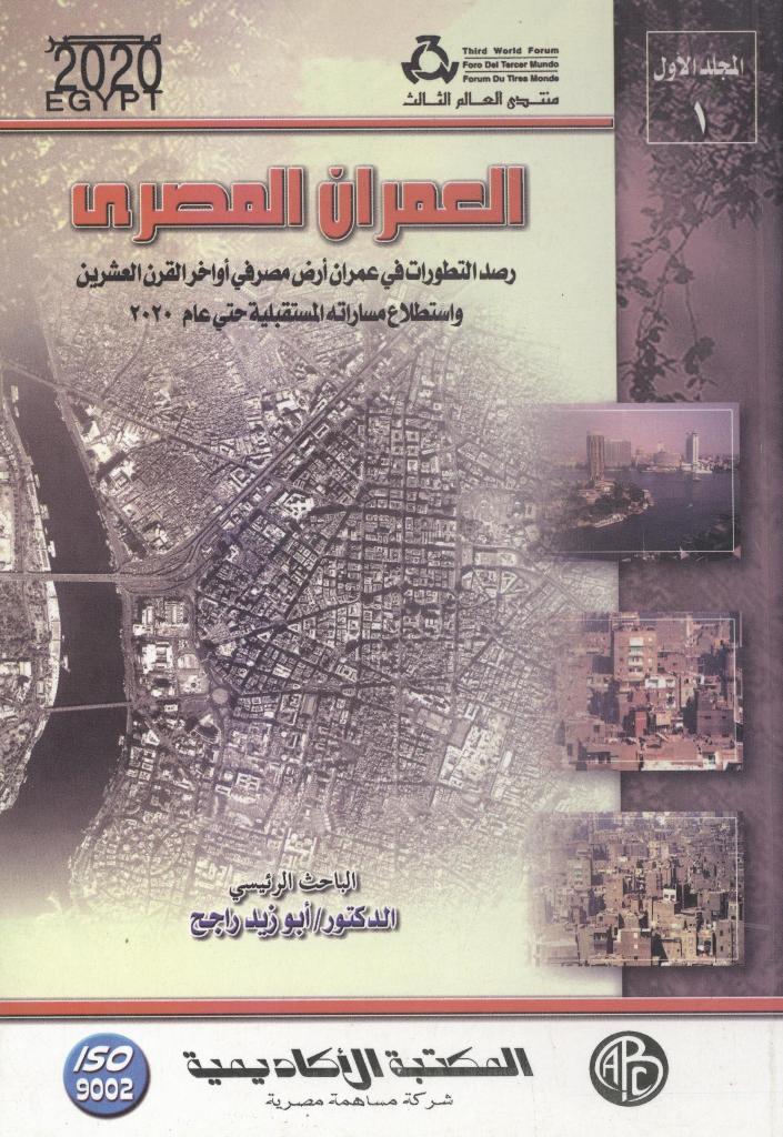 العمران المصري – المجلد الأول