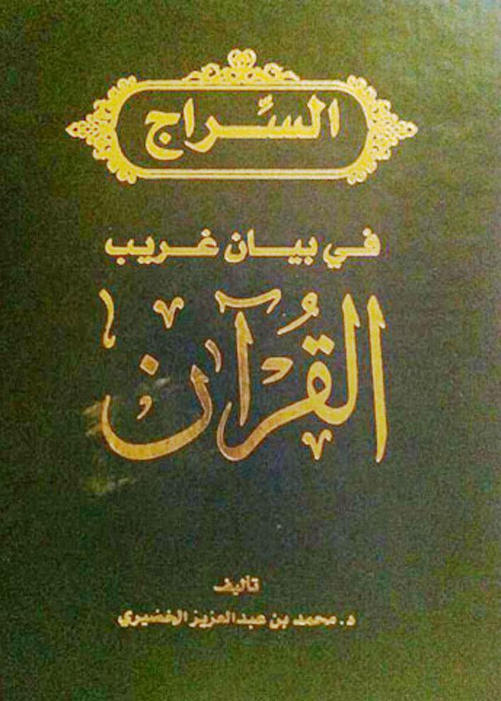 السراج في بيان غريب القرآن