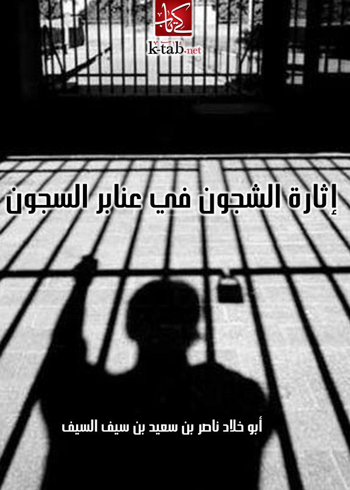 اثارة الشجون في عنابر السجون