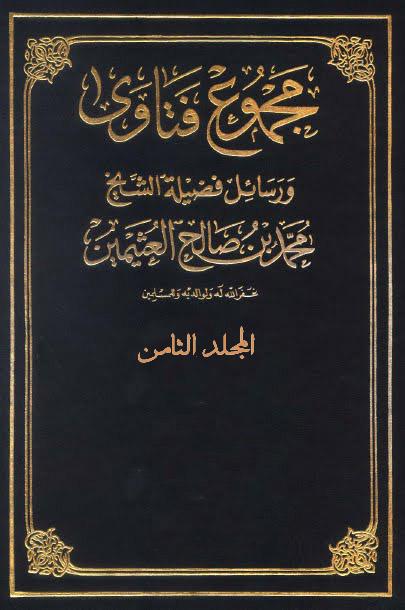 مجموع فتاوى ورسائل – المجلد الثامن