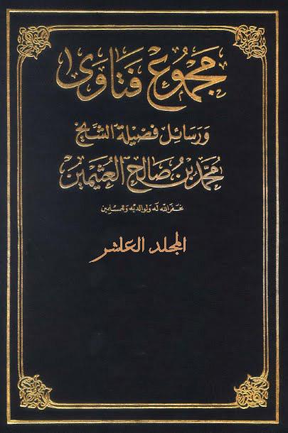 مجموع فتاوى و رسائل – المجلد العاشر