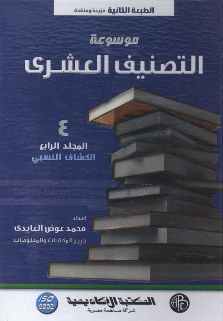 موسوعة التصنيف العشرى – المجلد الرابع