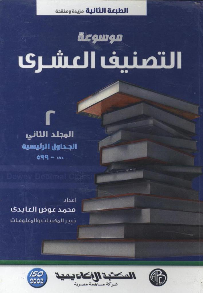 موسوعة التصنيف العشرى – المجلد الثاني