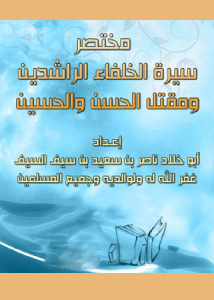 مختصر سيرة الخلفاء الراشدين ومقتل الحسن والحسين