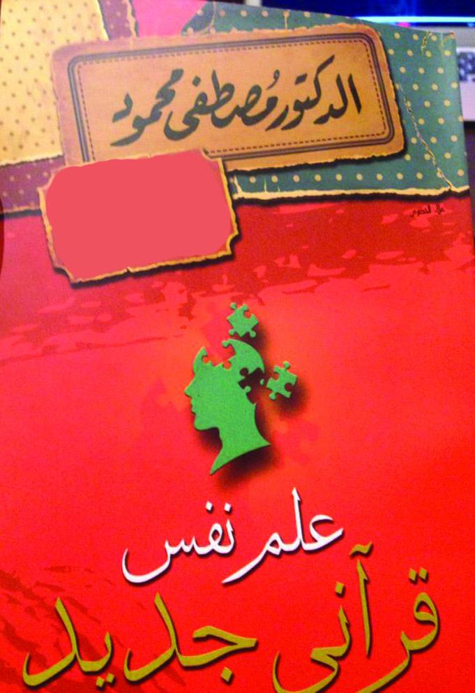 علم نفس قرآنى جديد