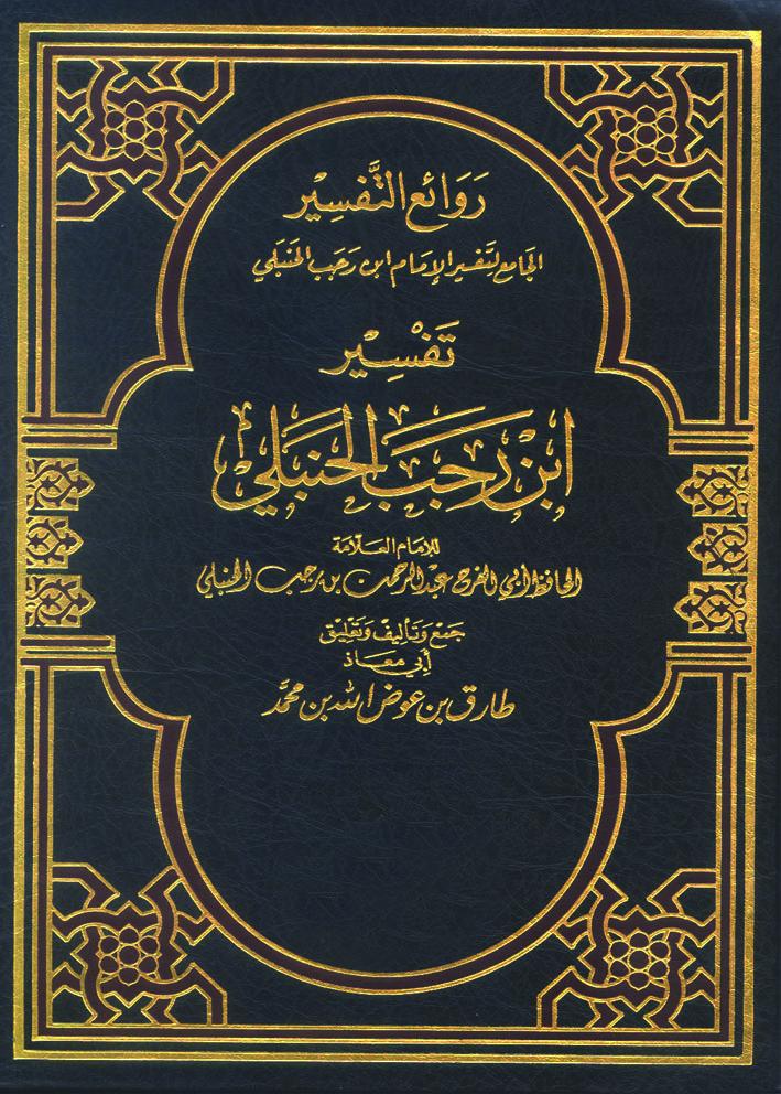 روائع التفسير الجامع لتفسير الإمام ابن رجب الحنبلي – المجلد الأول