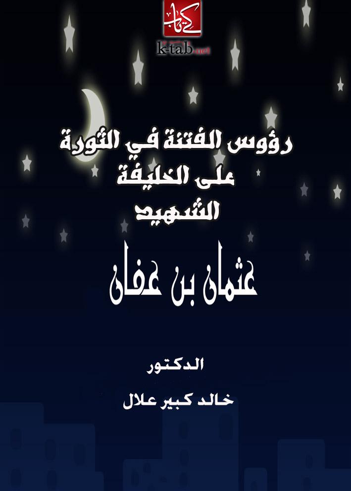 رؤوس الفتنة في الثورة على الخليفة الشهيد عثمان بن عفان