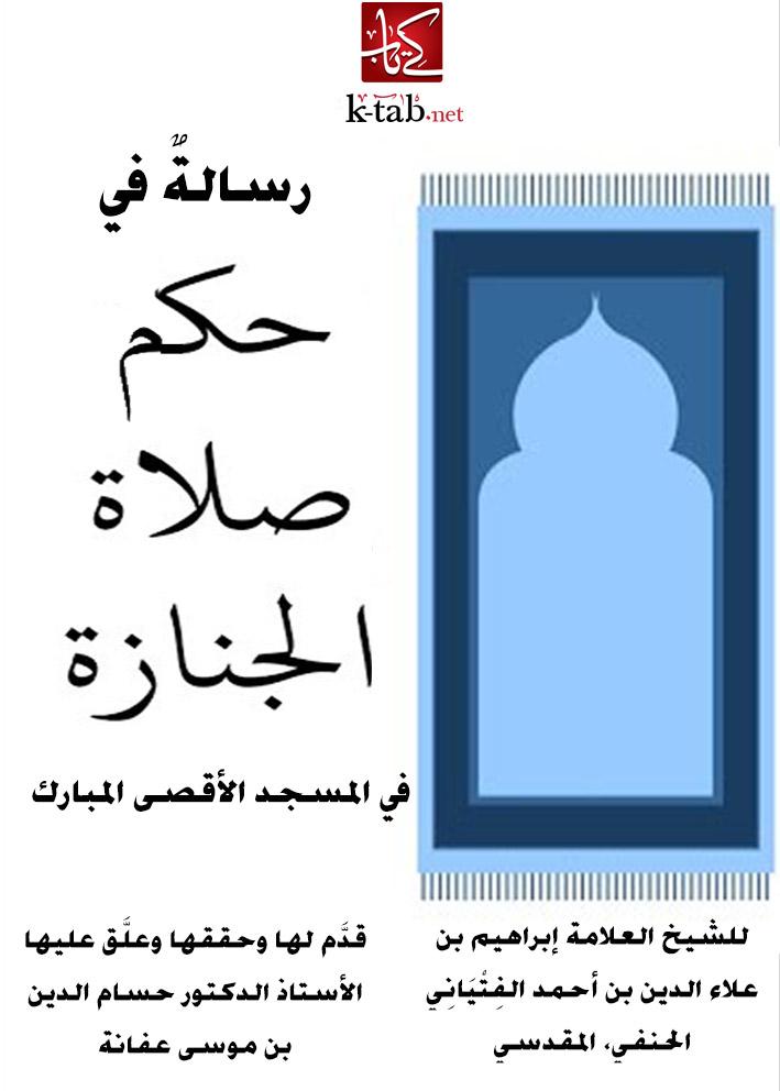 رسالة في حكم صلاة الجنازة في المسجد الاقصي المبارك