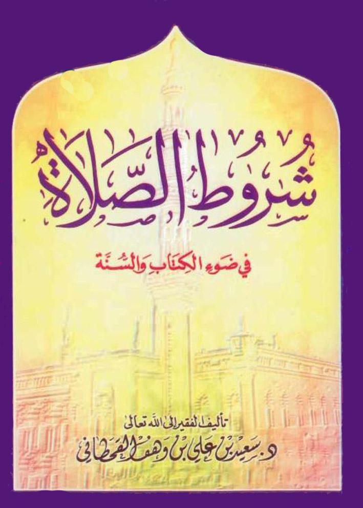 شروط الصلاة فى ضوء الكتاب والسنة