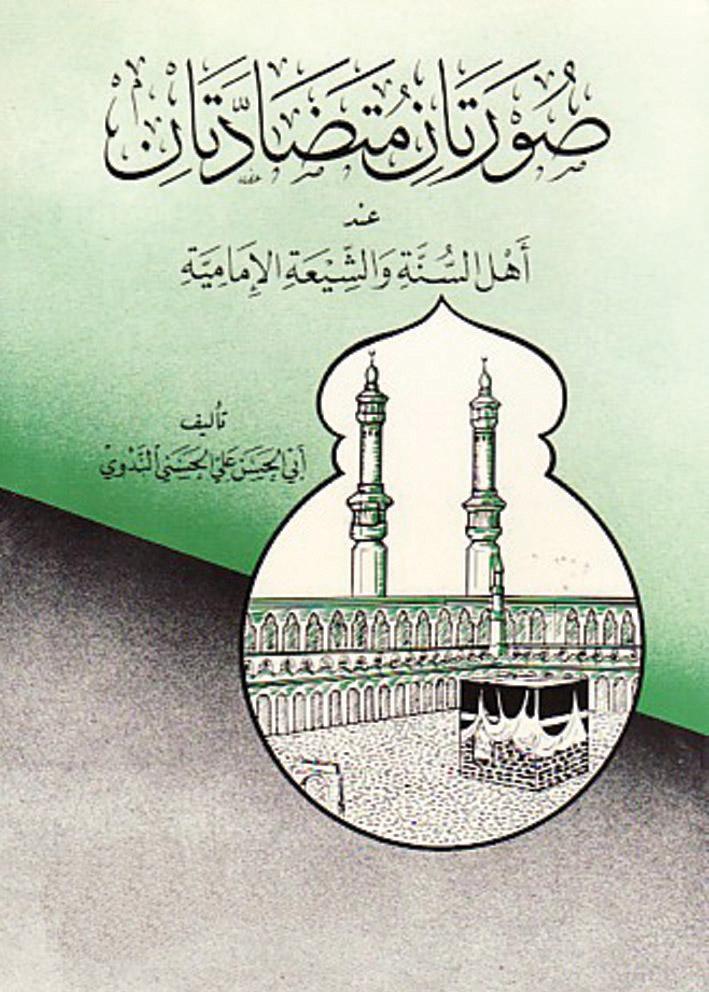 صورتان متضادتان عند أهل السنة والشيعة الإمامية