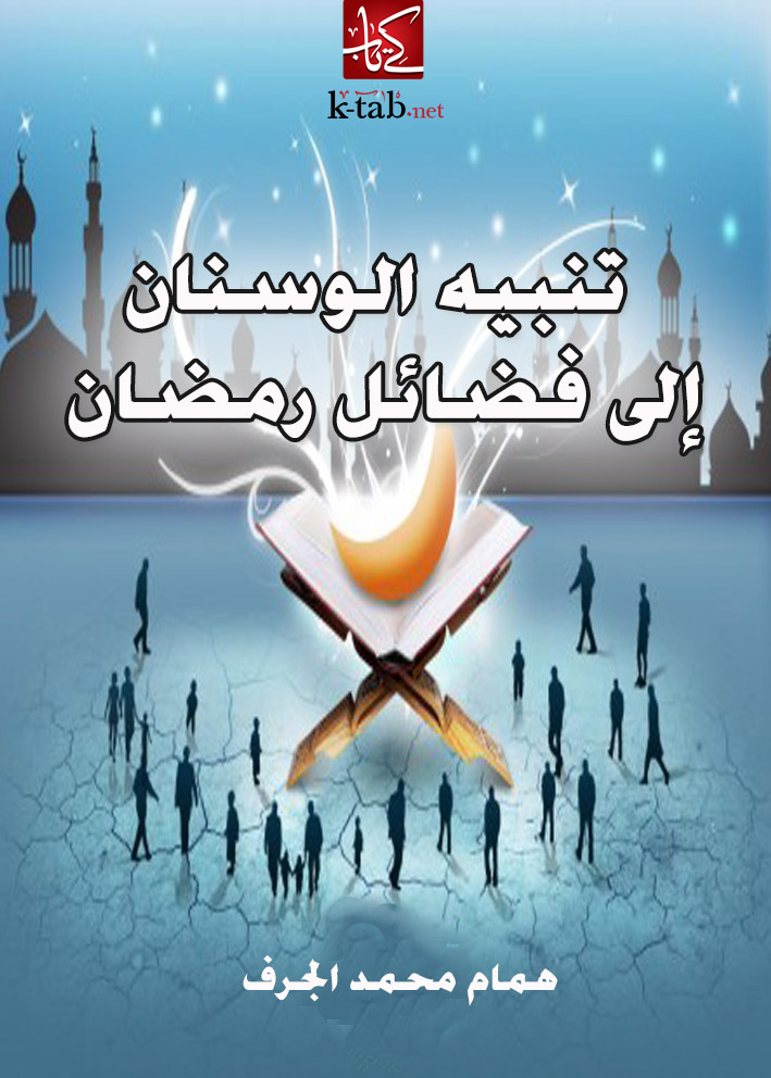 تنبية الوسنان الي فضائل رمضان