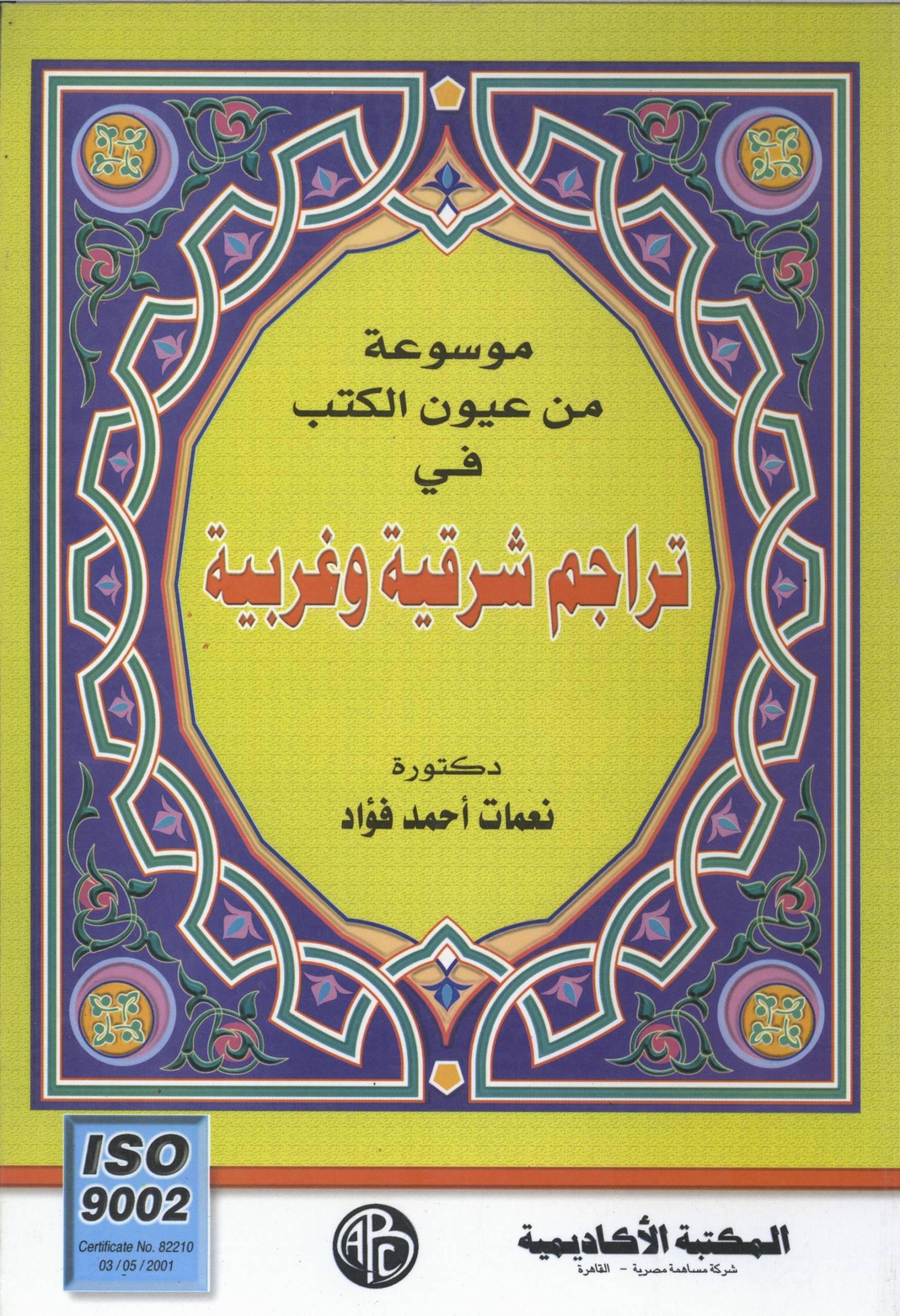 موسوعة من عيون الكتب فى تراجم شرقية و غربية