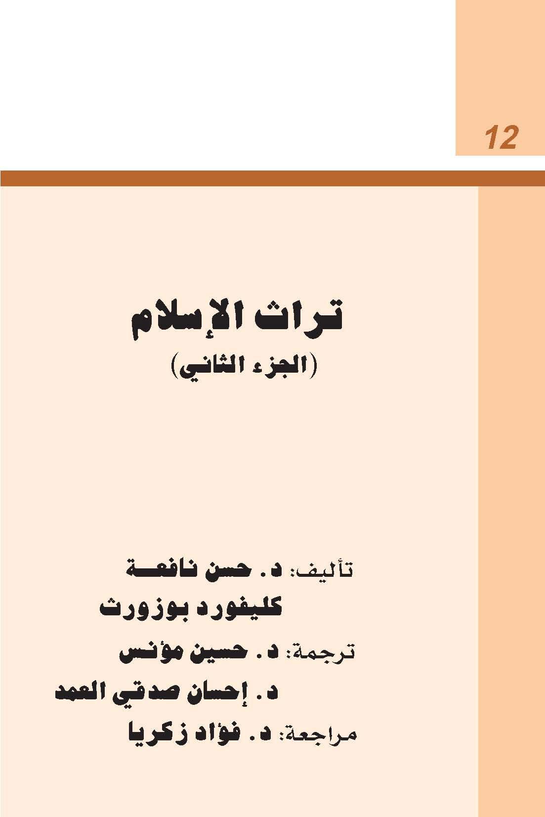 تراث الاسلام – الجزء الثاني