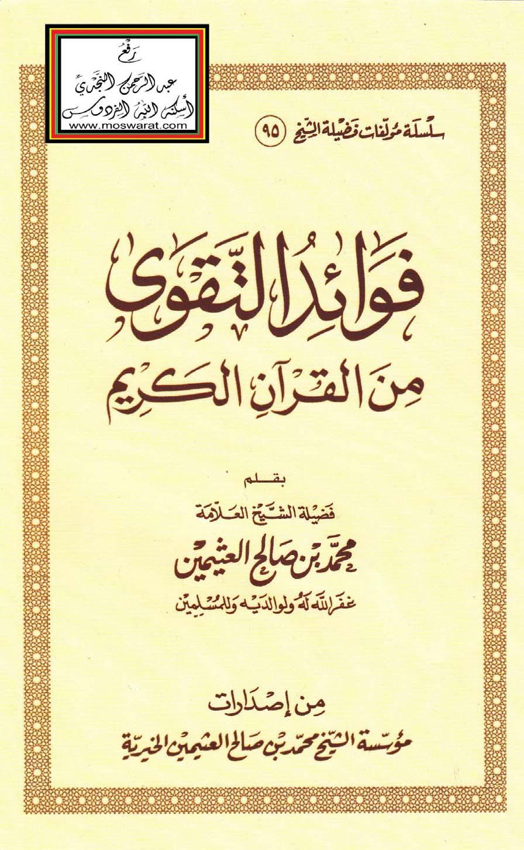 فوائد التقوي من القرآن الكريم
