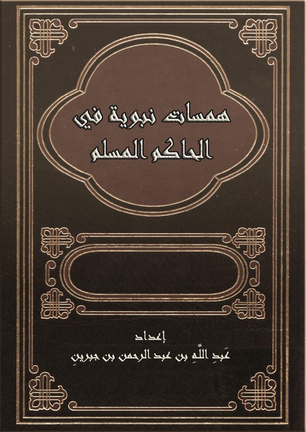 همسات نبوية في الحاكم المسلم