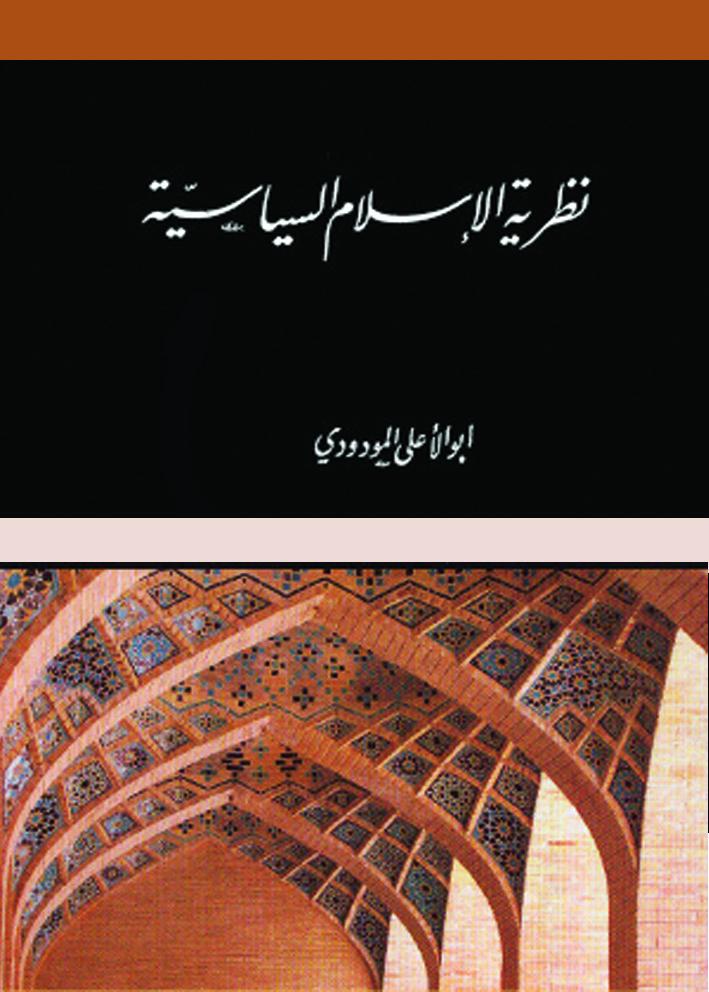 نظرية الإسلام السياسية