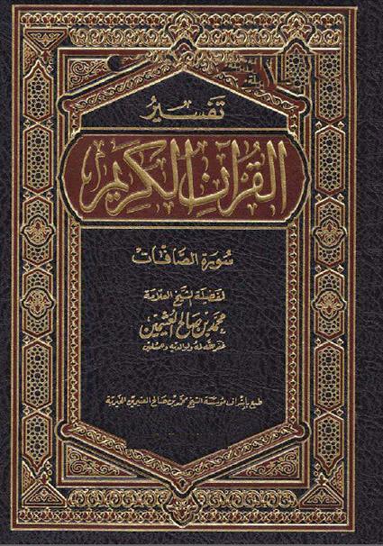 تفسير القرآن الكريم – سورة الصافات