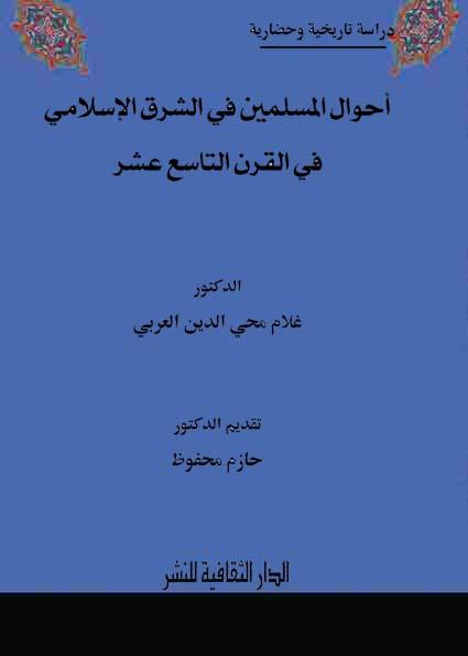 أحوال المسلمين في الشرق الإسلامي في القرن التاسع عشر