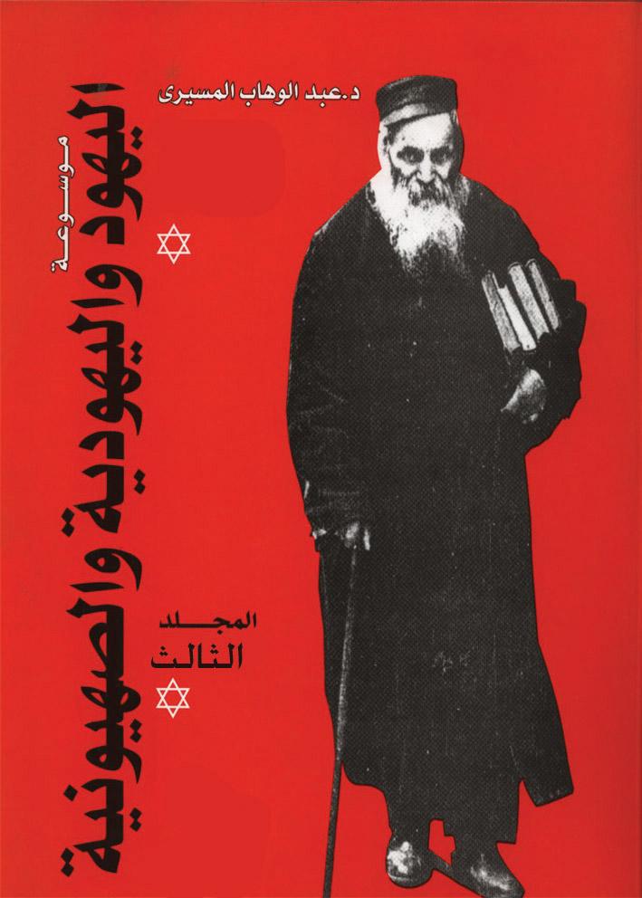 موسوعة اليهود واليهودية والصهيونية – المجلد الثالث