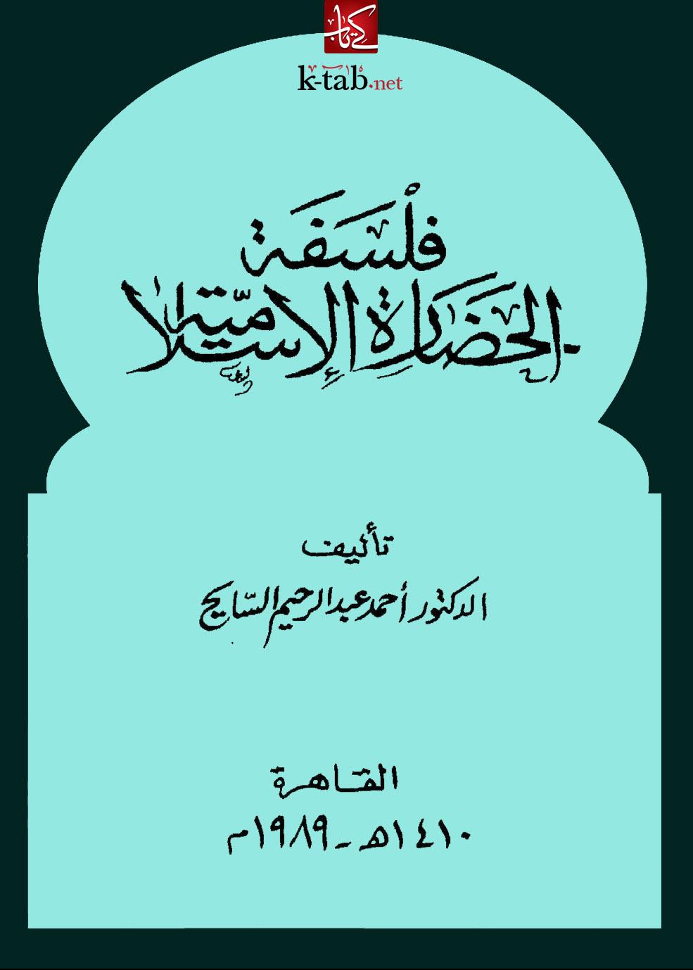 فلسفة الحضارة الإسلامية