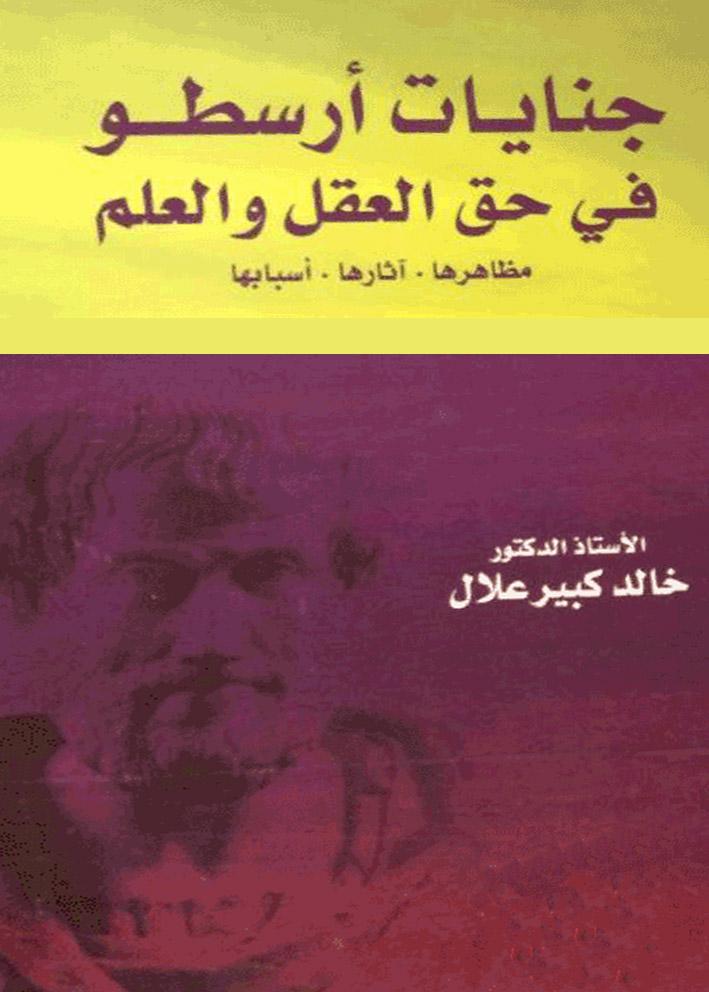 جنايات أرسطو فى حق العقل والعلم