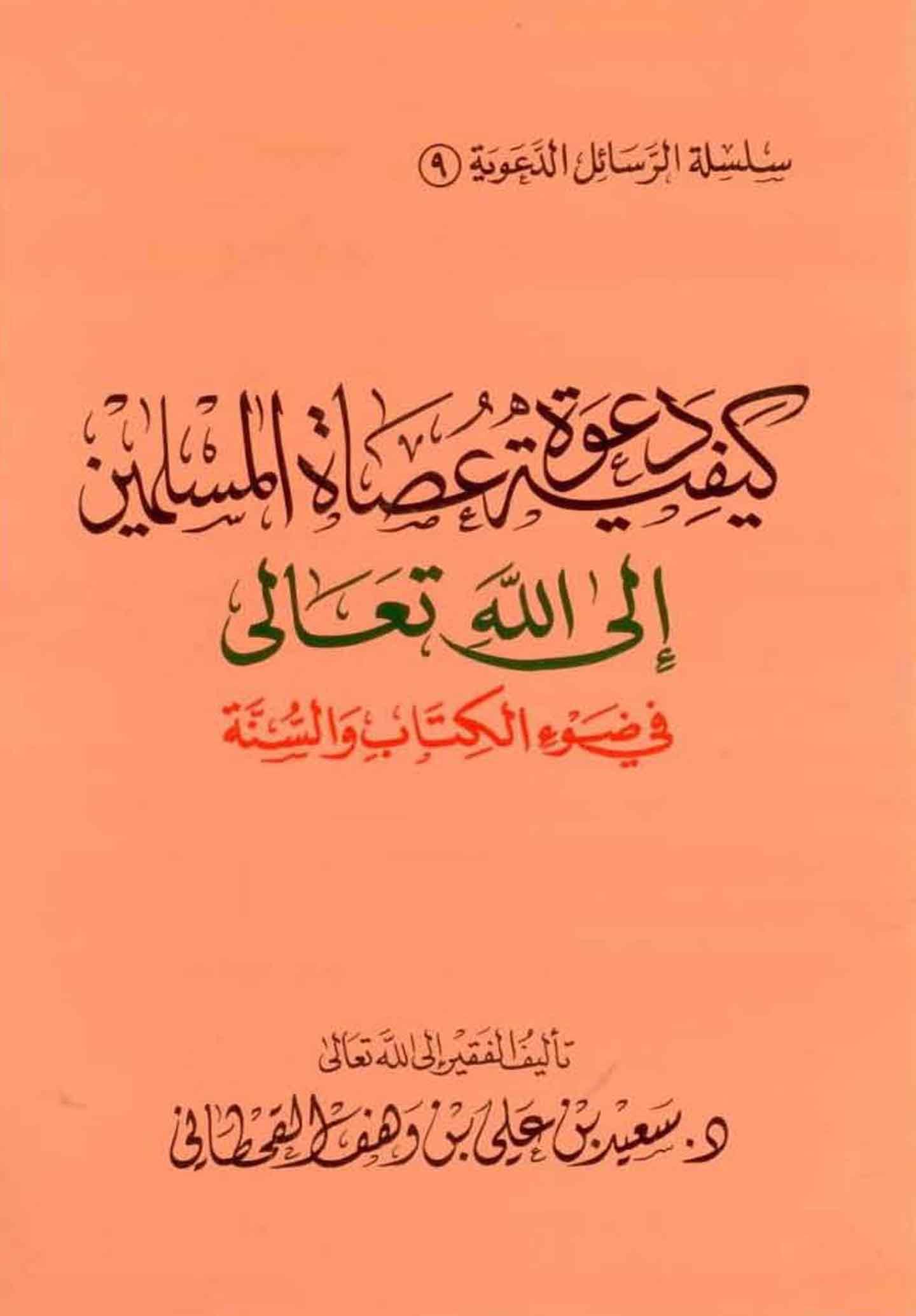 كيفية دعوة عصاة المسلمين إلى الله تعالى في ضوء الكتاب والسنة