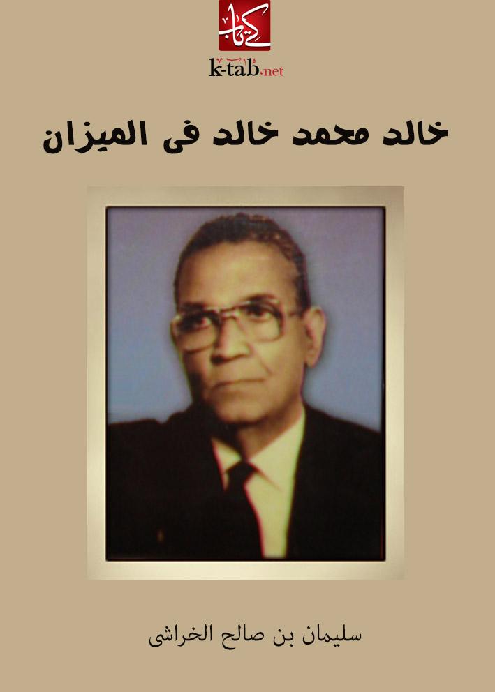 خالد محمد خالد فى الميزان