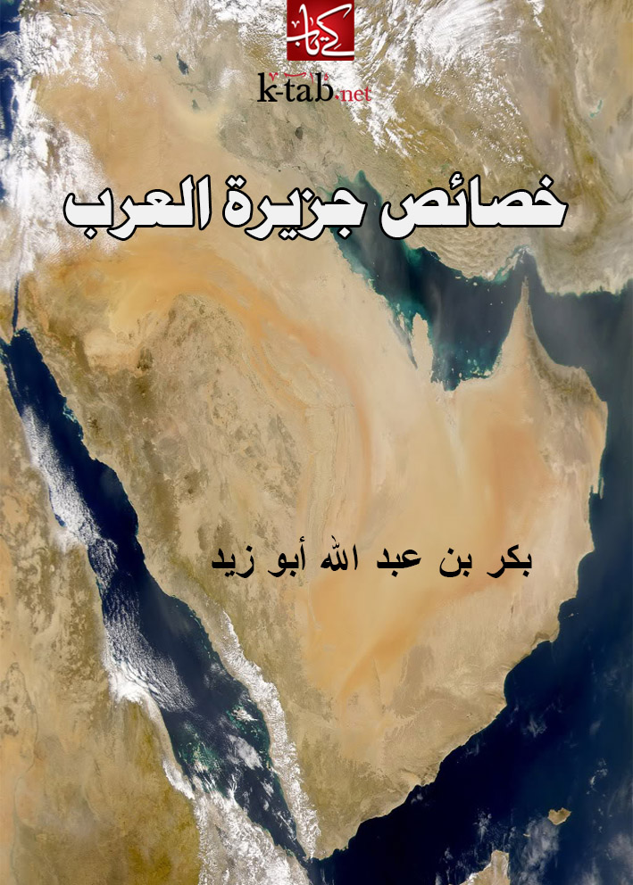 خصائص جزيرة العرب