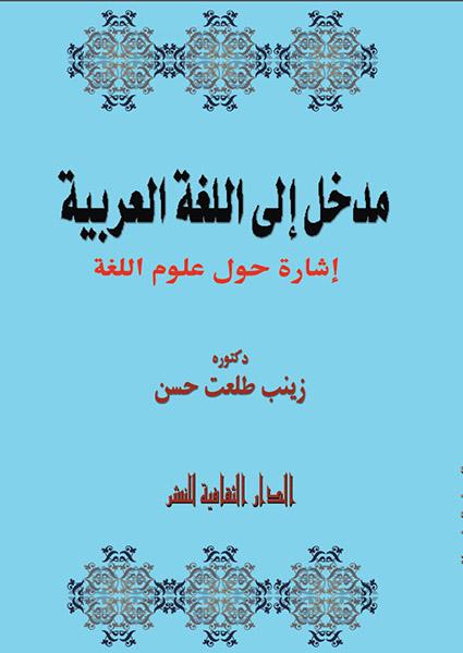مدخل إلى اللغة العربية