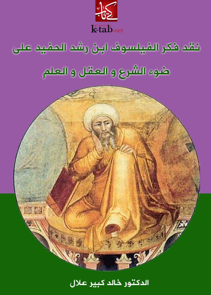 نقد فكر الفيلسوف ابن رشد الحفيد علي ضوء الشرع والعقل والعلم
