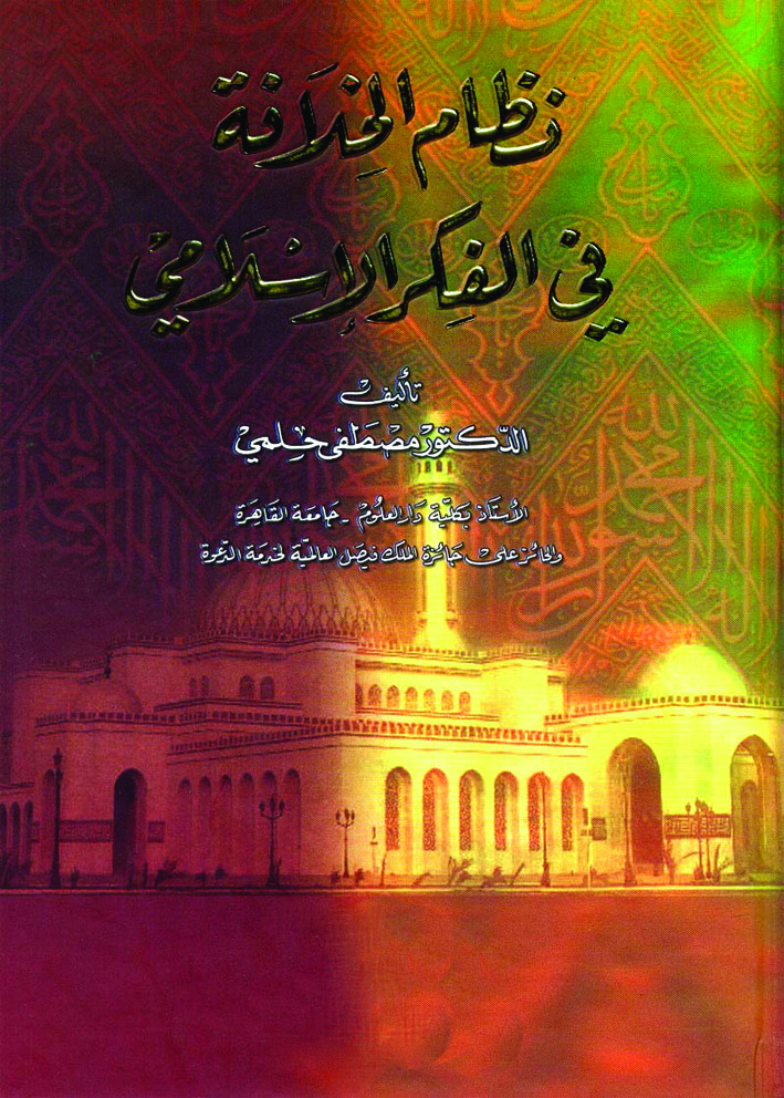نظام الخلافة في الفكر الإسلامي