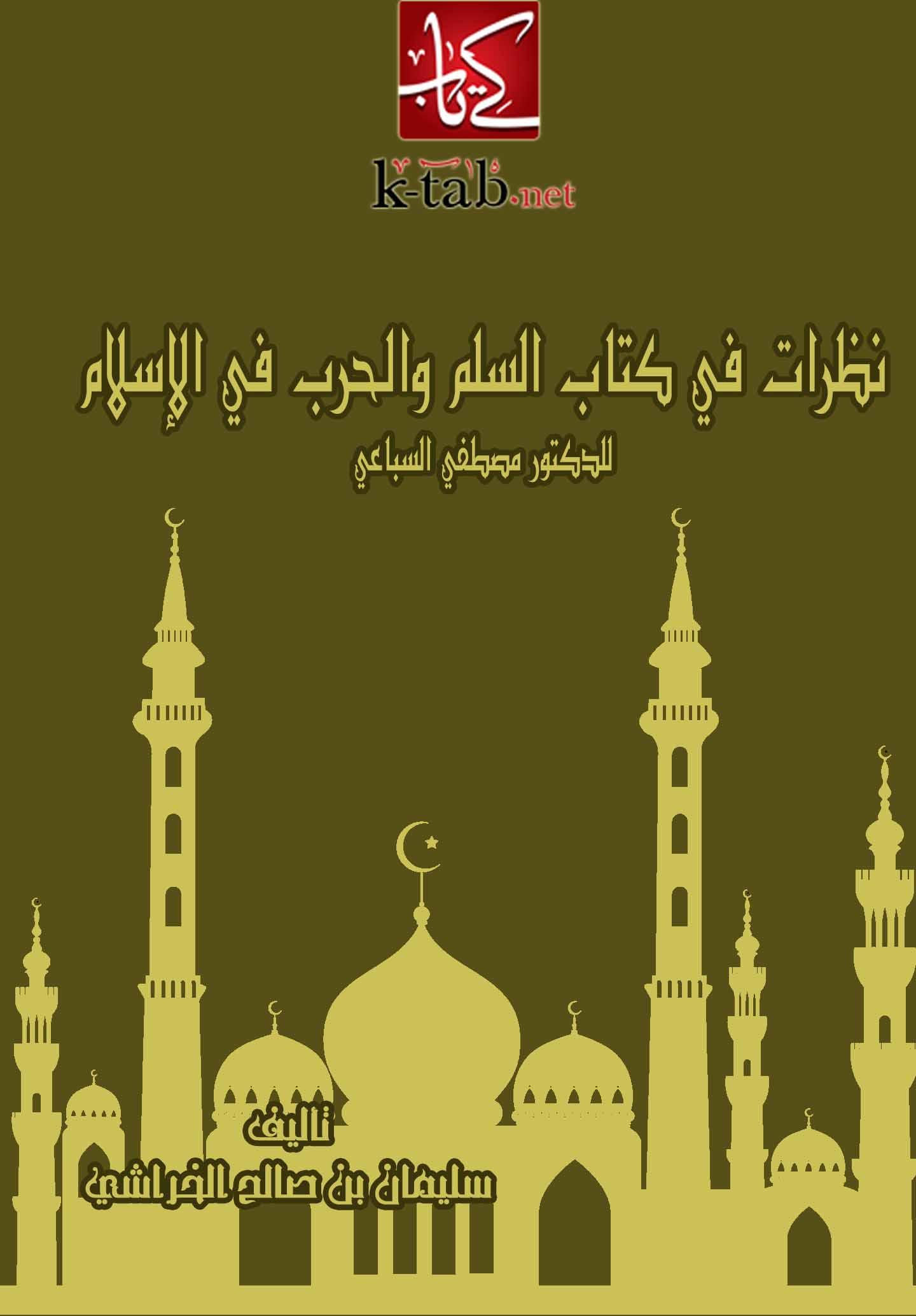 """نظرات فى كتاب """" نظام السلم والحرب فى الاسلام """""""