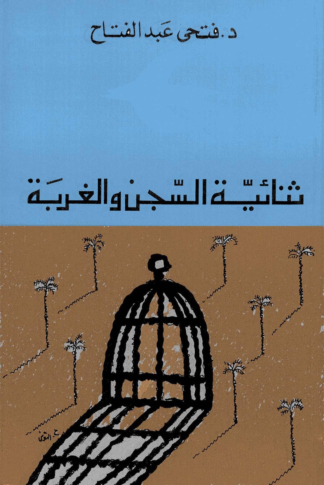 ثنائية السجن والغربة