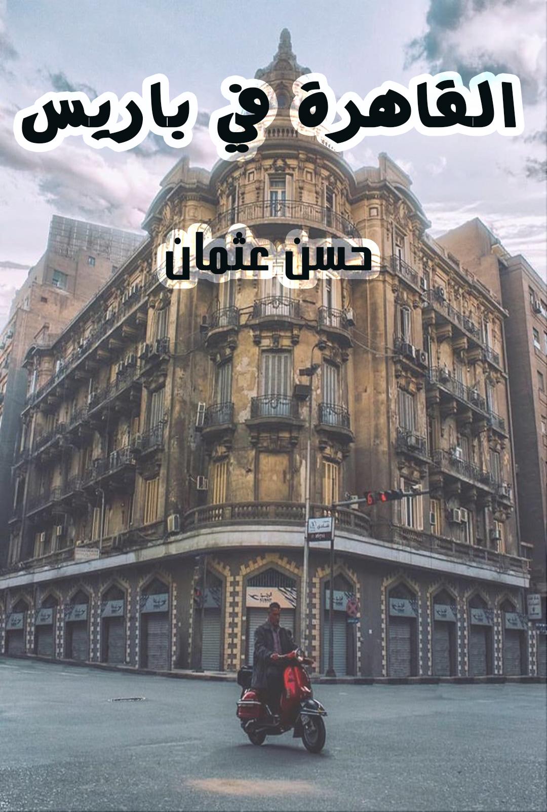 القاهرة في باريس