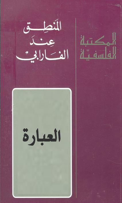 كتاب في المنطق
